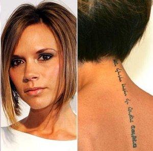 Celebrity Tattoo Eminem Tattoo