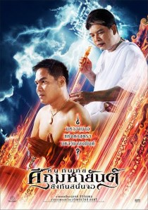 Thai tattoo movies are a unique subgenre of Thai films, though off the top